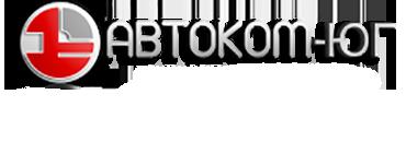 Автоком-Юг