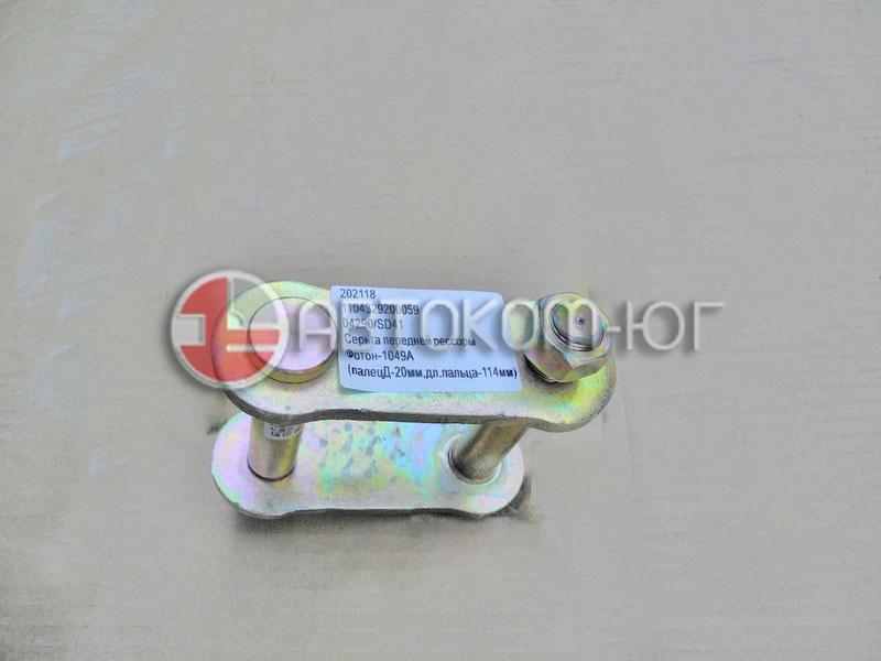 Серьга передней рессоры Фотон-1049А (палец д.20 мм, дл. пальца 114 мм) 1104329200059