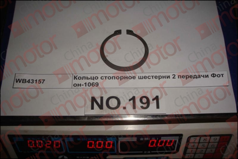 Кольцо стопорн. шестерни 2 передачи Фотон 1069 WB43157