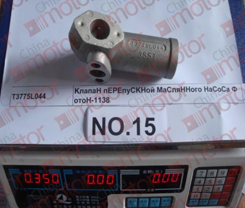 Клапан перепускной маслянного насоса Фотон-1138 T3775L044