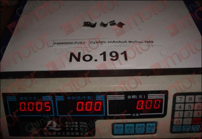 Сухарь клапана Фотон-1089 F4000000-PJSJ