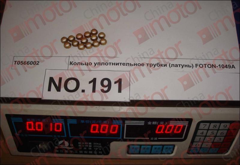 Кольцо уплотнительное трубки (латунь) Фотон-1049A T0566002