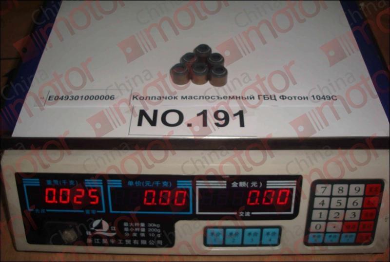 Колпачок маслосъемный ГБЦ Фотон-1049C Е049301000006 E049301000006  201043