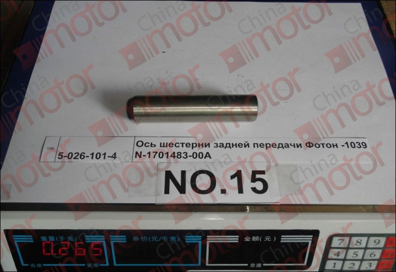 Ось шестерни задней передачи Фотон-1039 N-1701483-00А N-1701483-00A