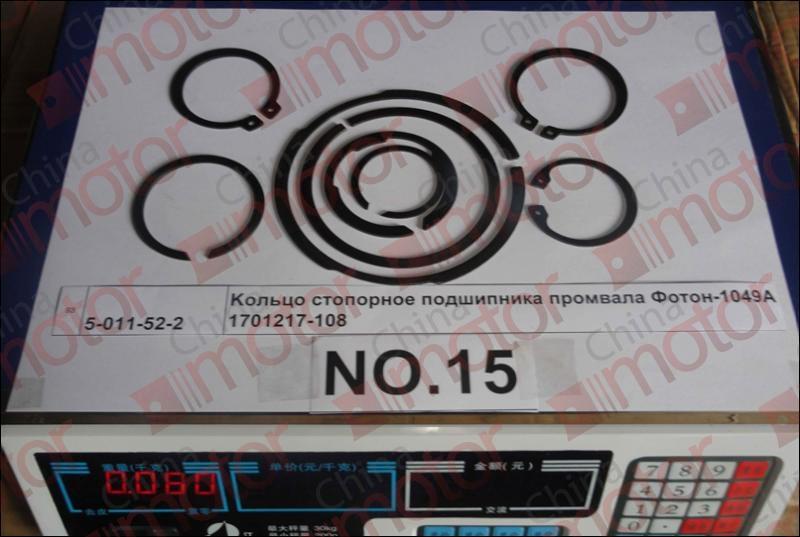 Кольцо стопорное (комплект) КПП Фотон-1049А  1701217-108  201307