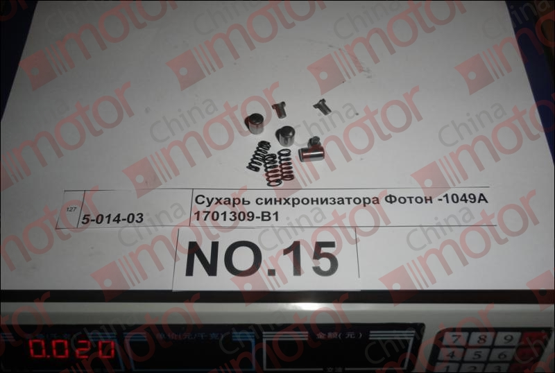 Сухарь синхронизатора Фотон -1049A к-т (3 пружины.3 сухаря.3 фиксатора) 1701309-B1  201315