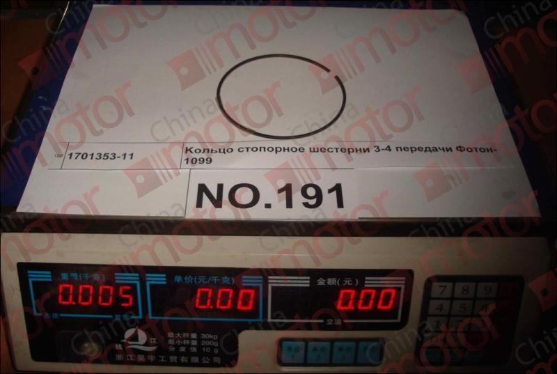 Кольцо стопорное шестерни 3-4 передачи Фотон-1099 1701353-11